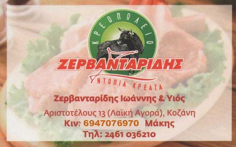 Κρεοπωλείο Ζερβανταρίδη