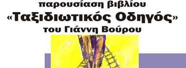 Παρουσίαση Βιβλίου «Ταξιδιωτικός Οδηγός» του Γιάννη Βούρου