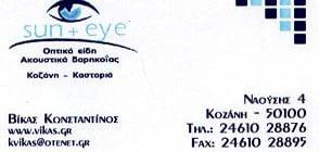 ΟΠΤΙΚΑ ΒΗΚΑ Sun+eye