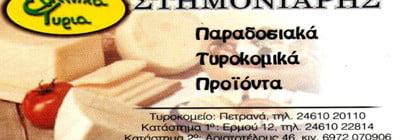Παραδοσιακά τυροκομικά προϊόντα Στημονιάρης