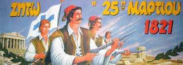 ΠΡΟΓΡΑΜΜΑ – ΠΡΟΣΚΛΗΣΗ ΕΟΡΤΑΣΜΟΥ ΕΘΝΙΚΗΣ ΕΠΕΤΕΙΟΥ 25ης ΜΑΡΤΙΟΥ 1821