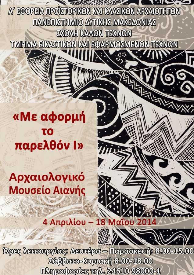 Αρχαιολογικό Μουσείο Αιανής 'εκθεση «Με αφορμή το παρελθόν Ι»