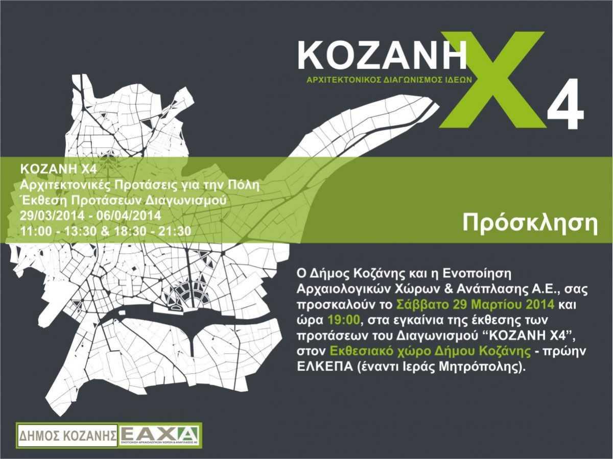 Έκθεση προτάσεων Αρχιτεκτονικού Διαγωνισμού Ιδεών «ΚΟΖΑΝΗ Χ4»