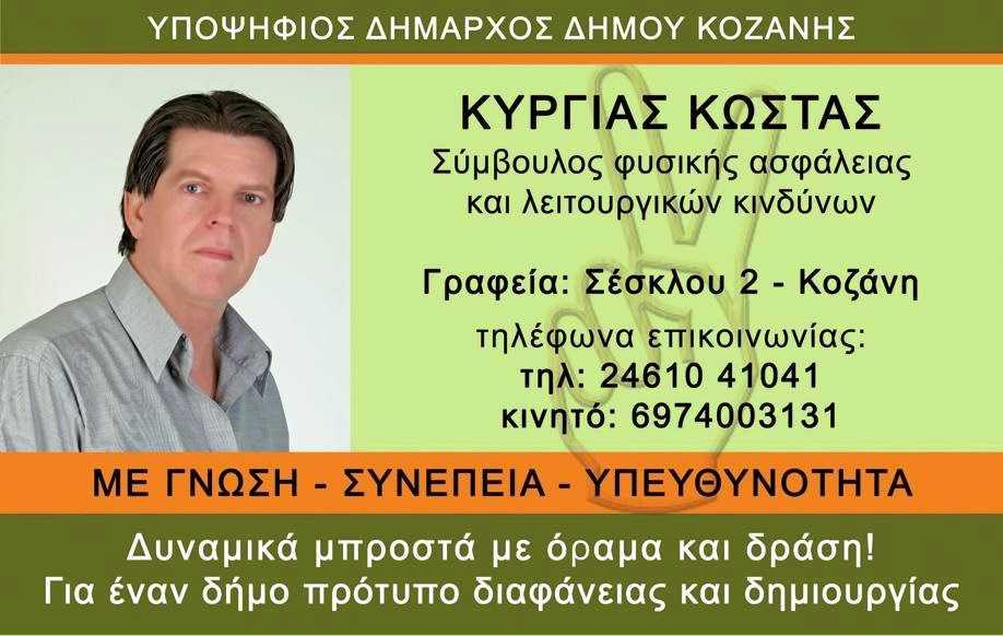 οι πρώτοι 18 υποψήφιοι δημοτικοί σύμβουλοι με το ψηφοδέλτιο του Κ. Κύργια στο δήμο Κοζάνης