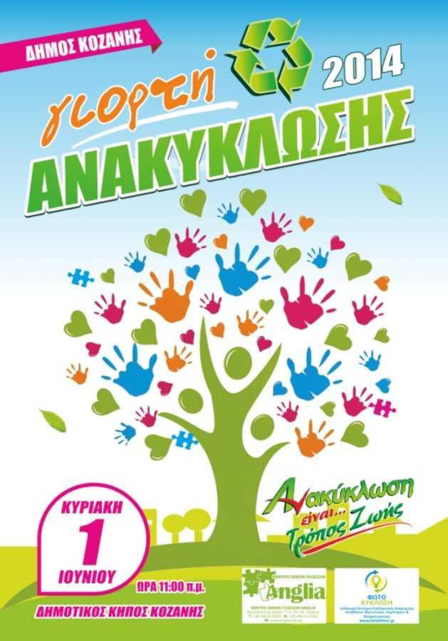Γιορτή Ανακύκλωσης 2014 από το δήμο Κοζάνης
