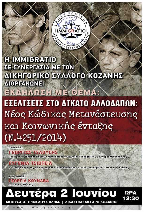 Συνελήφθη αλλοδαπός για μεταφορά μη νόμιμου  μετανάστη στην Κρυσταλλοπηγή Φλώρινας