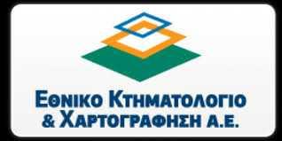 Δήμος Κοζάνης: Ανάρτηση πινακίων εξέτασης ενστάσεων επί των προσωρινών κτηματολογικών στοιχείων