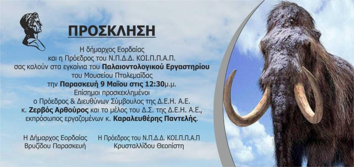 Eγκαίνια του Παλαιοντολογικού εργαστηρίου στο Μουσείο Πτολεμαΐδας την Παρασκευή 9 Μαΐου