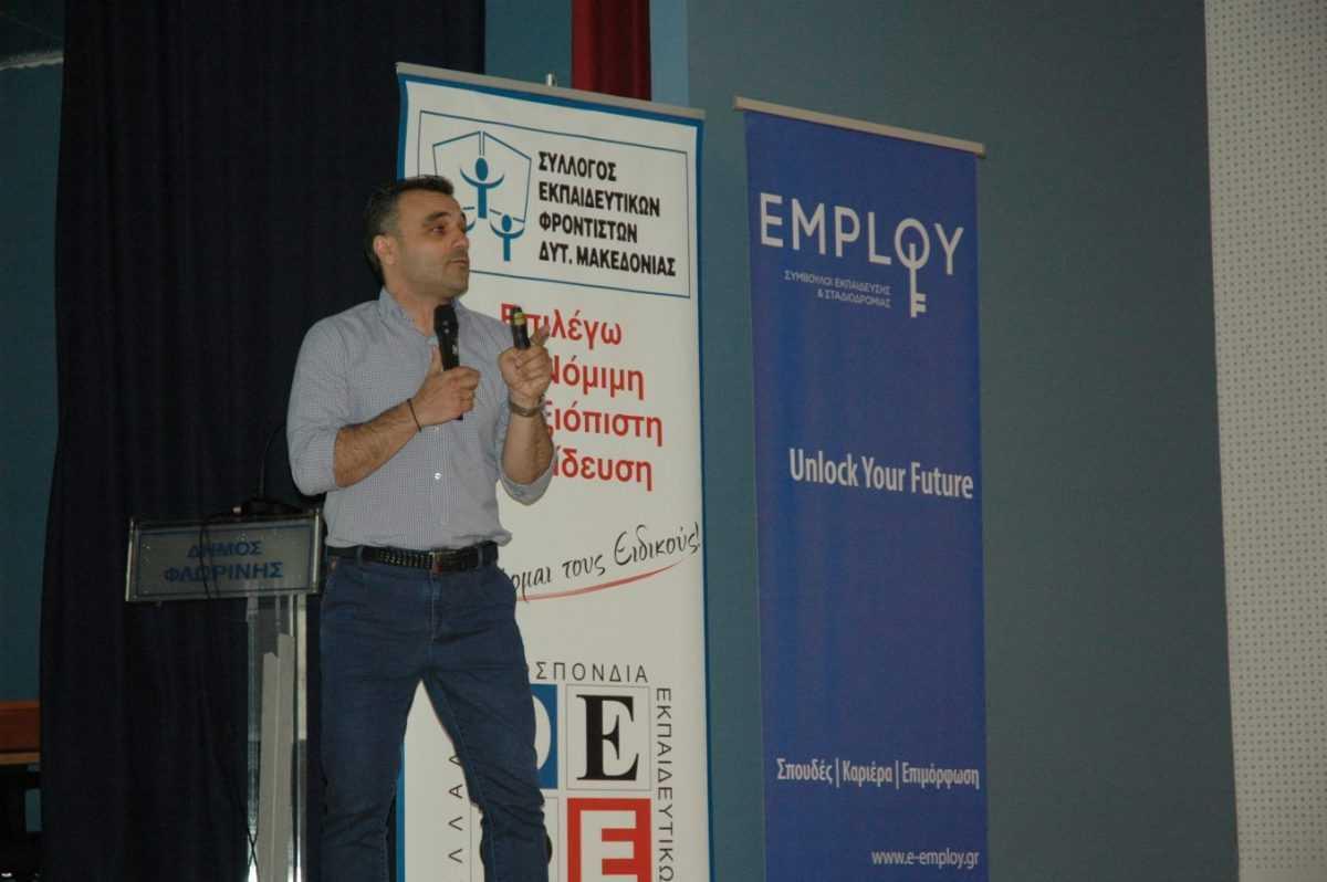 Με  επιτυχία  ολοκληρώθηκε  ο  3ος  κύκλος  εκδηλώσεων  Επαγγελματικού  Προσανατολισμού  στη  Δυτική  Μακεδονία