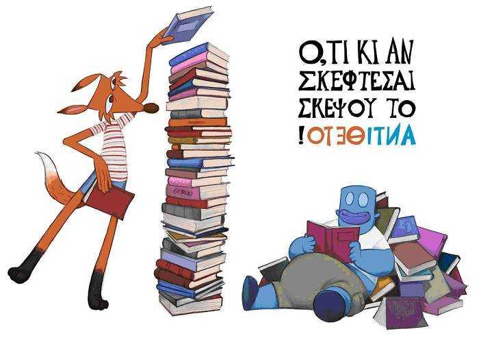 «Ό,τι σκέφτεσαι, σκέψου το αντίθετο!» Οι αντίθετοι κόσμοι συναντιούνται στην Κοβεντάρειο  Δημοτική Βιβλιοθήκη Κοζάνης