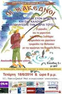 makednoii