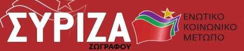 Δήλωση της Ευγενίας Ουζουνίδου, βουλευτή του ΣΥΡΙΖΑ Π.Ε. Κοζάνης.  Θέμα: Με στημένα τρικ περάσανε τον ΕΝΦΙΑ. Η κυβέρνηση δεν κρατάει ούτε τα προσχήματα.