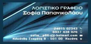 Λογιστικό Γραφείο Σοφία Αντ. Παπανικολάου