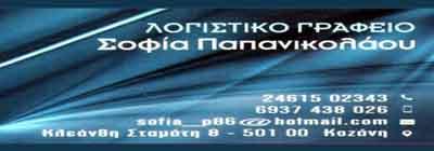 Λογιστικό Γραφείο Σοφίας Αντ. Παπανικολάου