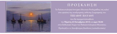 Αναδρομική έκθεση ζωγραφικής του Παύλου Τσέλιου στην Πτολεμαϊδα
