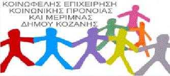 Ενημέρωση- ανοιχτή συζήτηση στο Επιμελητήριο Κοζάνης για την αποπληρωμή των ληξιπρόθεσμων χρεών των επιχειρήσεων προς το Δημόσιο και τα Ασφαλιστικά Ταμεία
