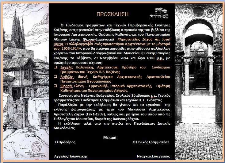Παρουσίαση του βιβλίου της Ελένης Φεσσά - Εμμανουήλ  «Αριστοτέλης Ζάχος και Josef Durm- Η αλληλογραφία ενός πρωτοπόρου αρχιτέκτονα με το μέντορά του, 1905-1914» στην Κοζάνη