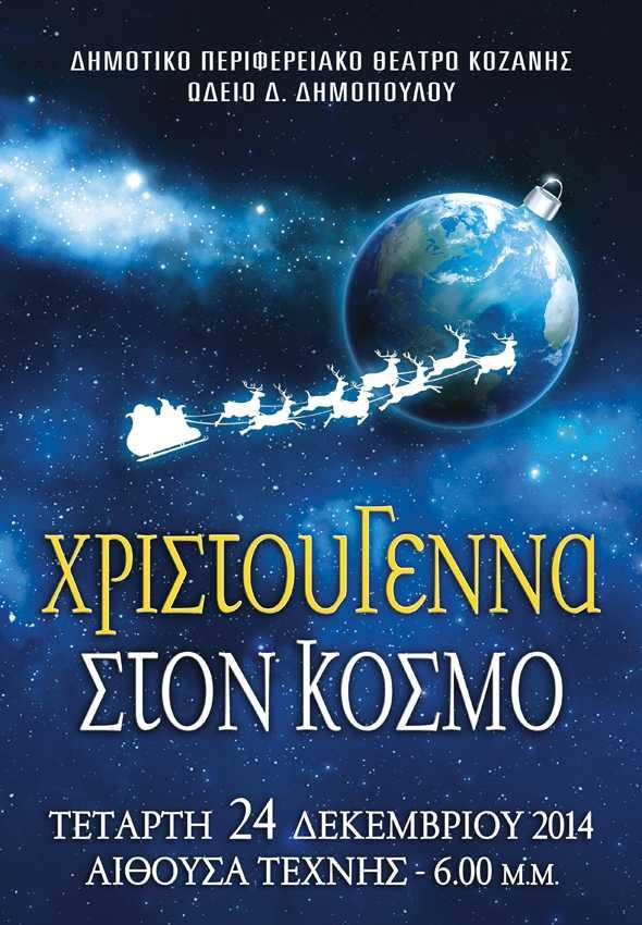 Κουκουλόπουλος: «Ο σεβασμός στις θυσίες των πολιτών επιβάλει πρωτοβουλίες»