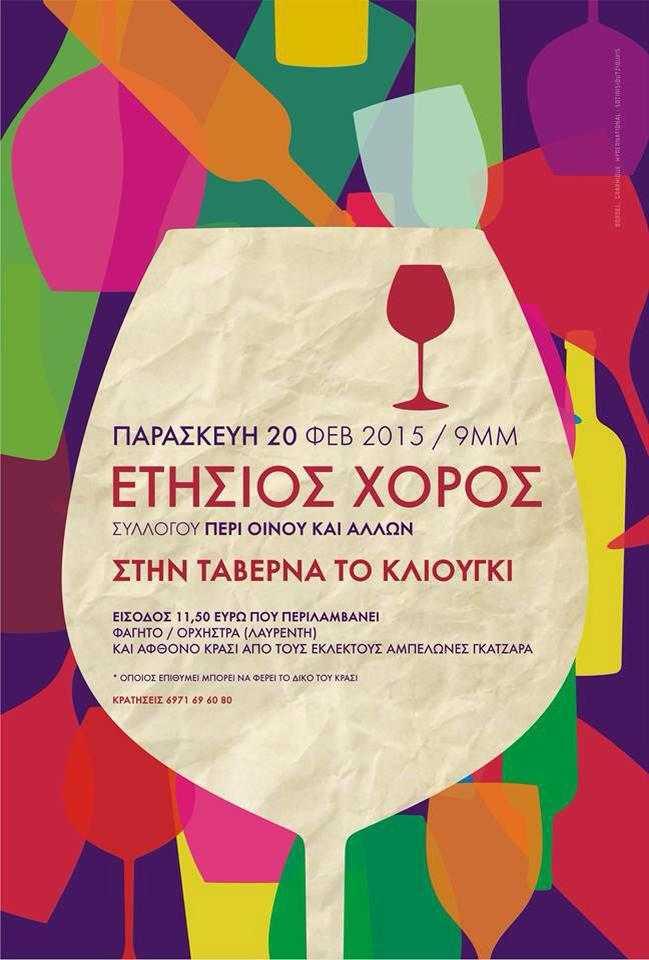Το πρόγραμμα της Αποκριάς 2015 σε όλο το Δήμο Κοζάνης