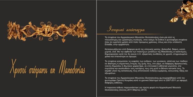 Έκθεση φωτογραφίας, Χρυσοί στέφανοι εκ Μακεδονίας