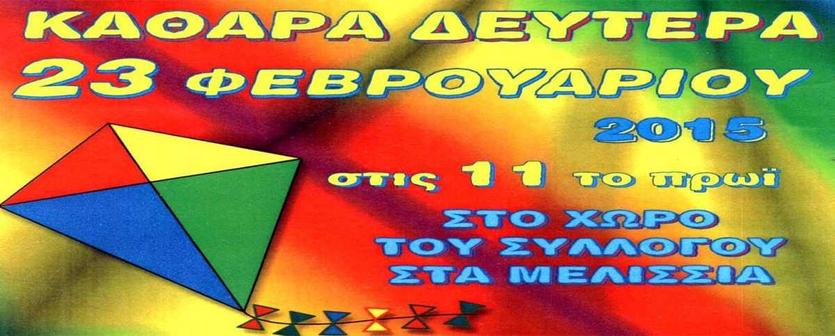 ΚΑΘΑΡΑ ΔΕΥΤΕΡΑ ΣΤΑ ΦΙΛΟΞΕΝΑ ΜΕΛΙΣΣΙΑ ΚΟΖΑΝΗΣ