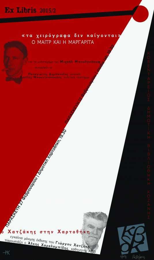 """""""Ο Χατζάκης στη Χαρτοθήκη""""  Εγκαίνια μόνιμης έκθεσης ζωγραφικής του Γιώργου Χατζάκη  στη Δημοτική Χαρτοθήκη"""