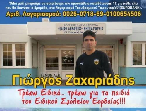 Γιώργος Ζαχαριάδης: Τρέχω ειδικά...τρέχω για τα παιδιά του Ειδικού Σχολείου Εορδαίας