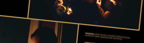 Με δύο βραβεία στη βαλίτσα του επέστρεψε από την Αθήνα ο Νίκος Κούρου.  Ενώ η νέα του ταινία ξεκινάει για το Σαν Φρανσίσκο.