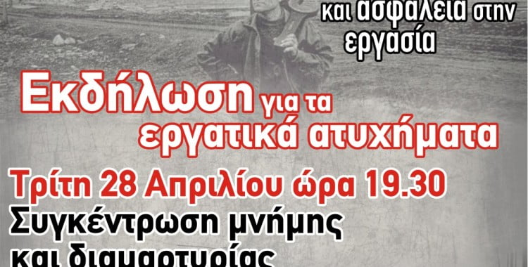 """Εκδήλωση για τα Εργατικά Ατυχήματα από το Συνδικάτο """"Εργατική Αλληλεγγύη"""""""