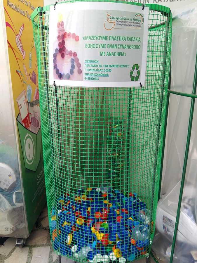Τοποθέτηση ειδικών κάδων για την συλλογή πλαστικών καπακιών