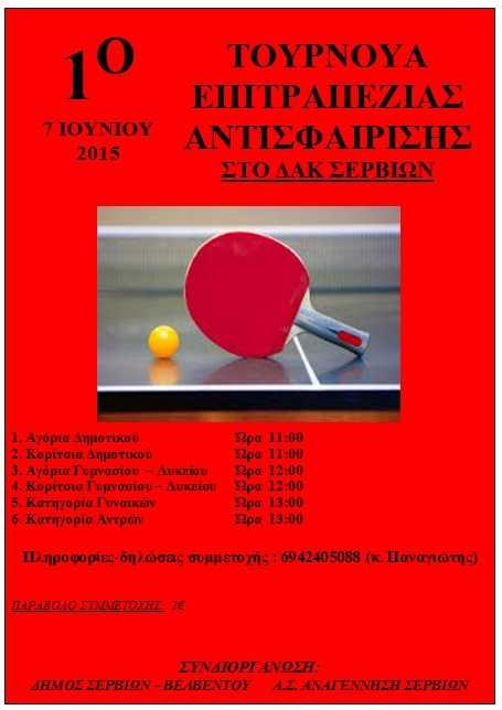 1ο Τουρνουά επιτραπέζιας Αντισφαίρισης στο ΔΑΚ Σερβίων