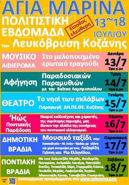 26η Πρόσκληση σε συνεδρίαση της Οικονομικής Επιτροπής της Περιφέρειας Δυτικής Μακεδονίας