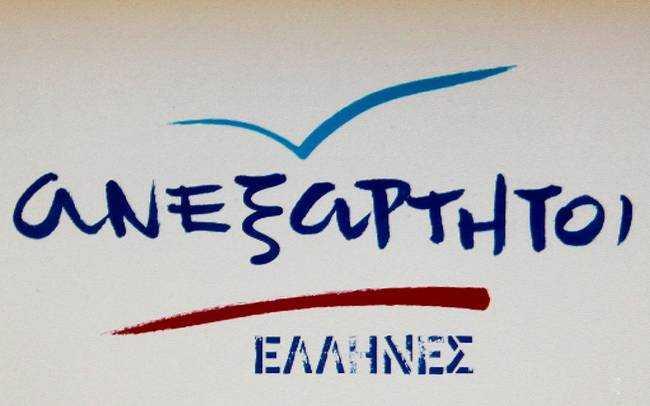 Ανεξάρτητοι Έλληνες Π.Ε. Κοζάνης για το δημοψήφισμα