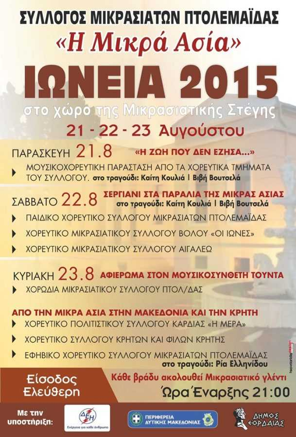 Δήμος Σερβίων – Βελβεντού: Υλοποιείται έργο ασφαλτόστρωσης αγροτικών οδών