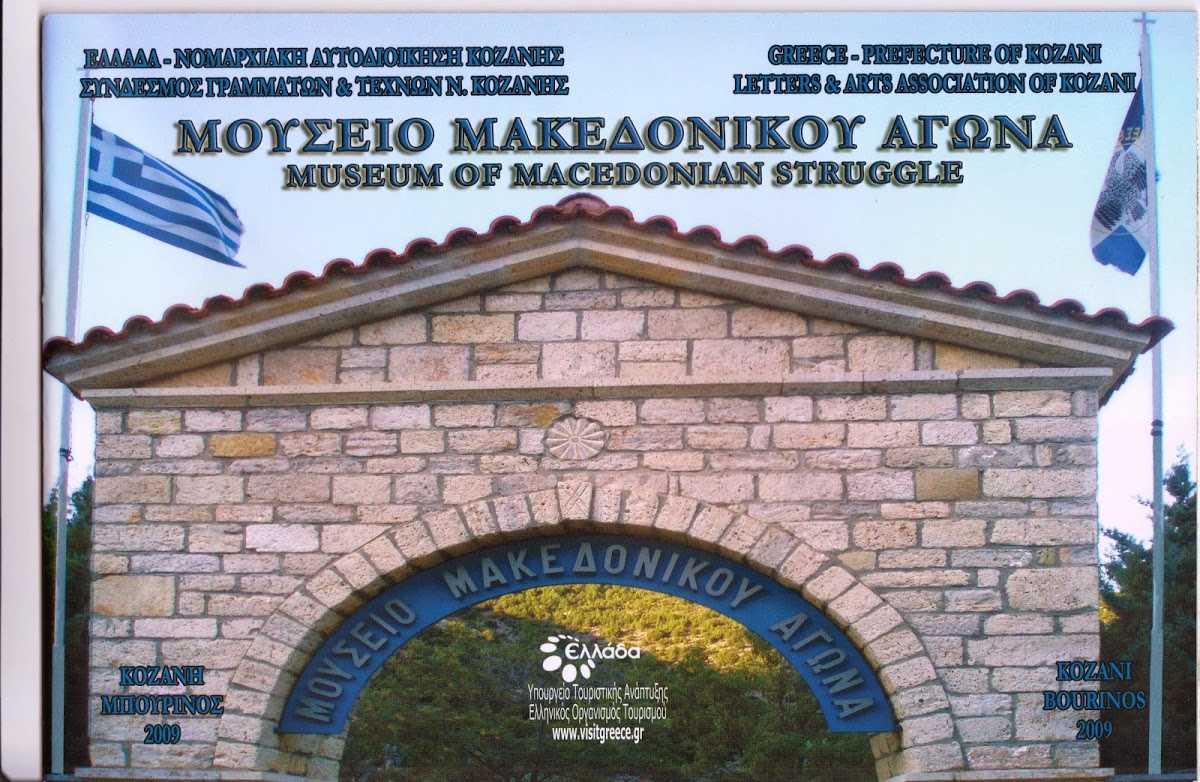 Ευχαριστήριο προς τους χορηγούς της εκδήλωσης Εορτασμού Μακεδονικού Αγώνα στις 30-09-2018