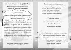 Bibliothiki Programma 2