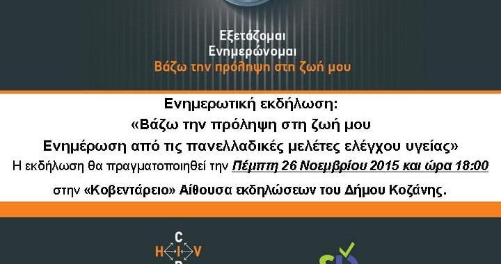 εκδήλωση με θέμα: «Η σημασία της πρόληψης των νοσημάτων -Ενημέρωση από τις πανελλαδικές μελέτες ελέγχου υγείας»