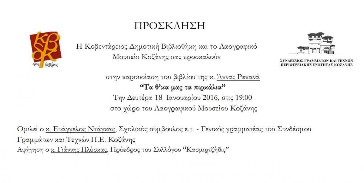 Ετήσια συνάντηση χορωδιών στην Κοζάνη