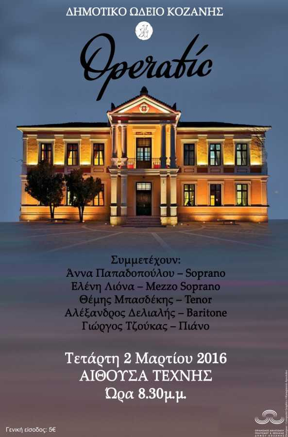 """Operatic""  «Τέσσερις φωνές κι ένα πιάνο»  Το Δημοτικό Ωδείο Κοζάνης διοργανώνει συναυλία με τίτλο ""Operatic"" ."