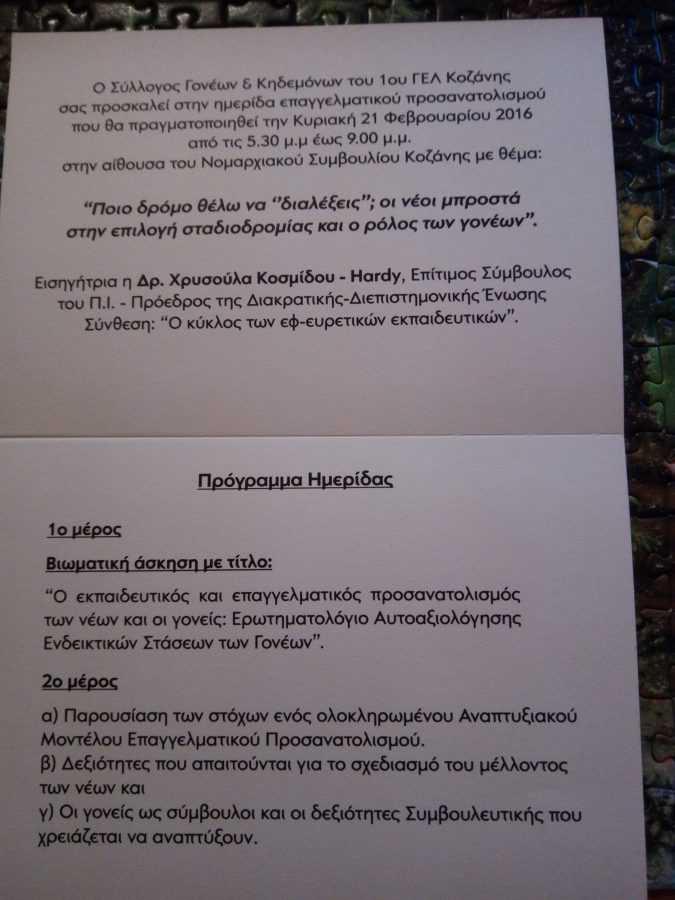 Ημερίδα Επαγγελματικού προσανατολισμού 1ου ΓΕΛ Κοζάνης