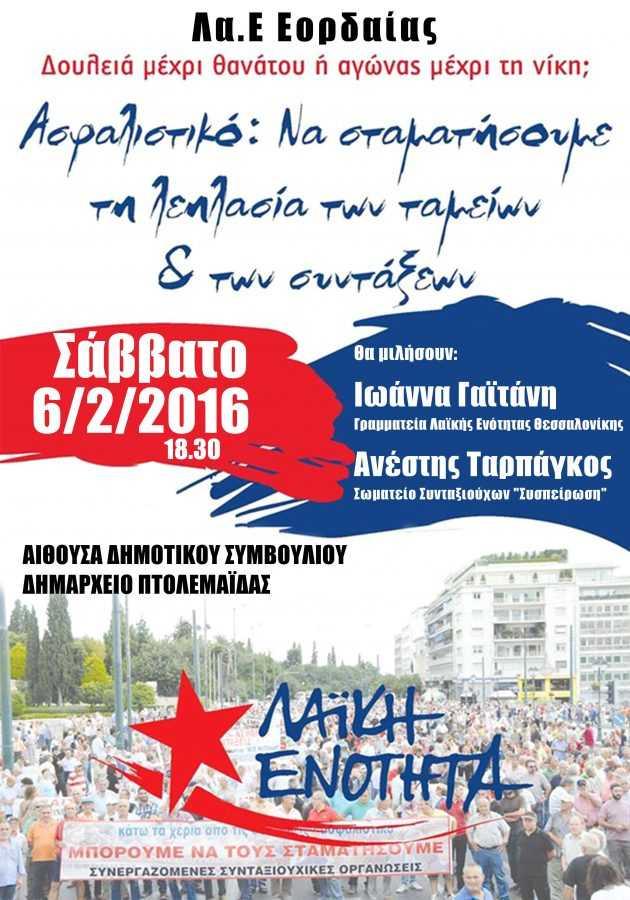 Εκδήλωση της Λαϊκής Ενότητας στην Πτολεμαΐδα για το νέο ασφαλιστικό  το Σάββατο 6/2, 6.30 στο Δημαρχείο.