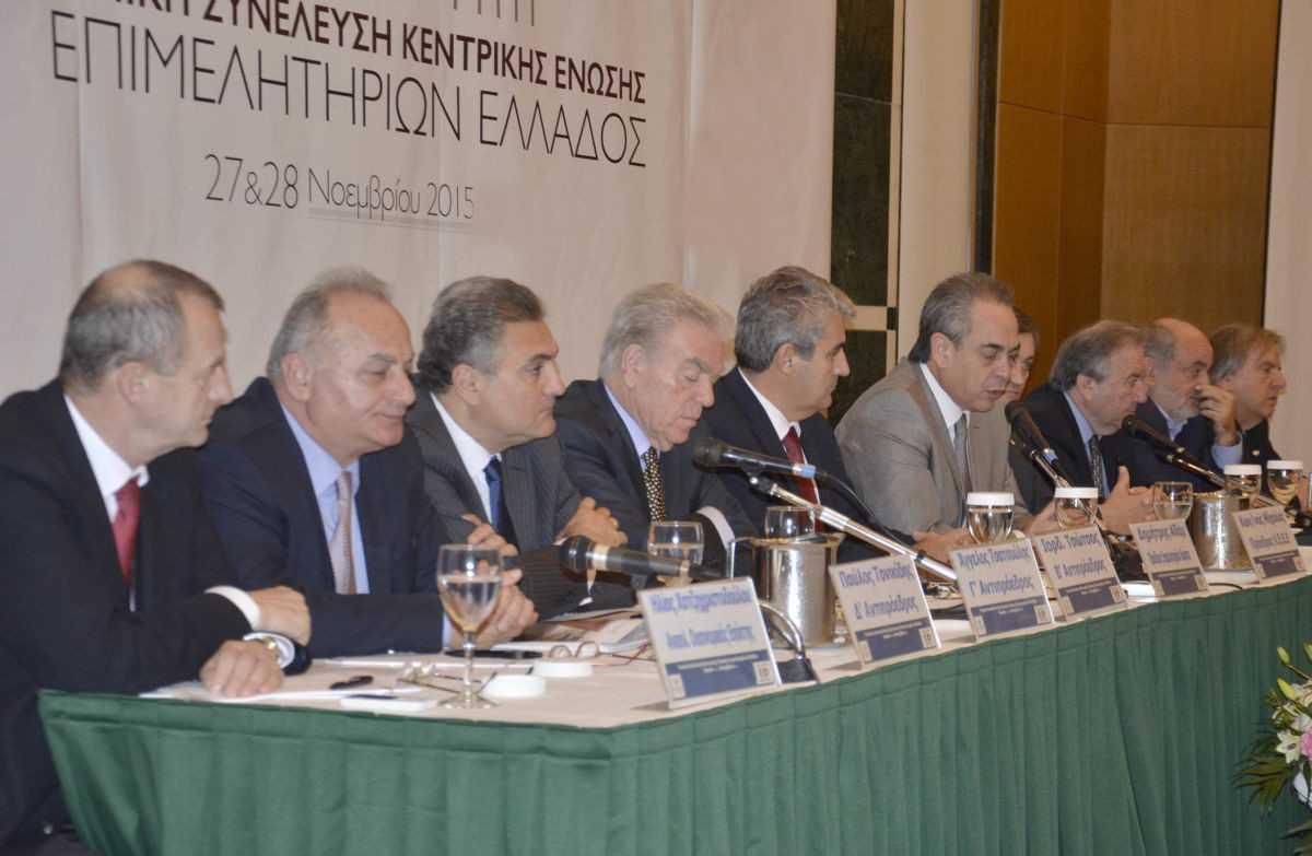 Η έκτακτη Γενική Συνέλευση των Επιμελητηρίων της χώρας στην Κοζάνη