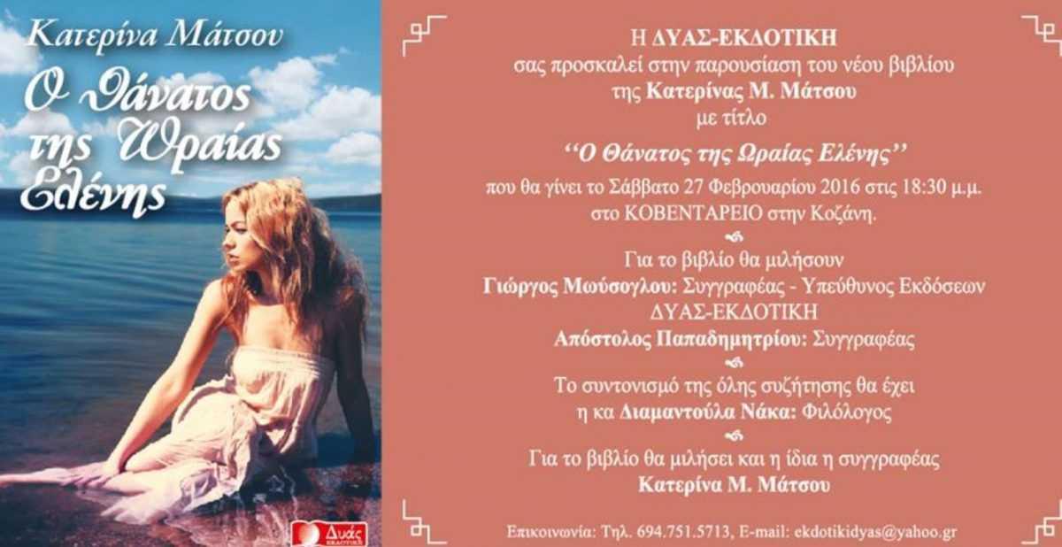 Παρουσίαση του νέου βιβλίου της Κατερίνας Μάτσου