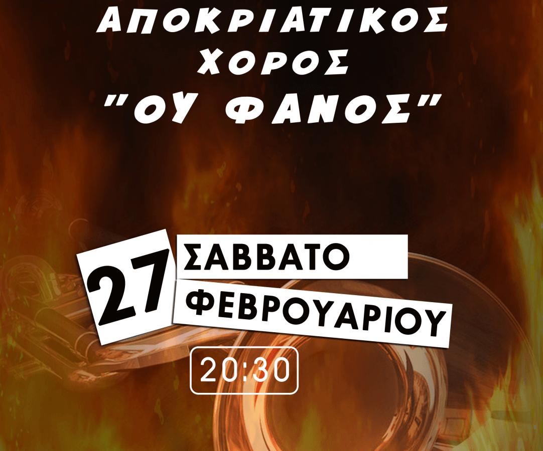 Αποκριάτικος Χορός του Συλλόγου Κοζανιτών Θεσσαλονίκης «Ο Άγιος Νικόλαος» το Σάββατο 27 Φεβρουαρίου