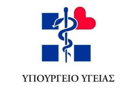 Παραχώρηση του κτιρίου του Κέντρου Δήμητρα Κοζάνης στην 3η ΥΠΕ (Υγειονομική Περιφέρεια) για στέγαση μονάδων Υγείας