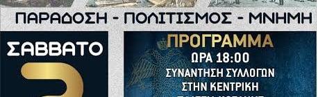 5η ΣΥΝΑΝΤΗΣΗ ΜΙΚΡΑΣΙΑΤΩΝ ΣΤΗ ΒΟΡΕΙΟ ΕΛΛΑΔΑ (ΚΟΖΑΝΗ)
