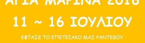 ΠΟΛΙΤΙΣΤΙΚΗ ΕΒΔΟΜΑΔΑ – ΑΓΙΑ ΜΑΡΙΝΑ 2016 ΣΤΗ ΛΕΥΚΟΒΡΥΣΗ