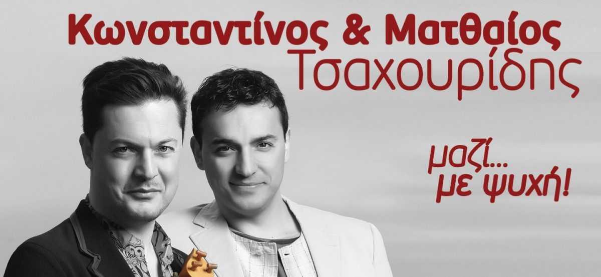 Στην Ποντοκώμη, Θέατρο Μίκης Θεοδωράκης Τετάρτη 6 Ιουλίου, ΚΩΝΣΤΑΝΤΙΝΟΣ & ΜΑΤΘΑΙΟΣ ΤΣΑΧΟΥΡΙΔΗΣ  Μαζί… με ψυχή!