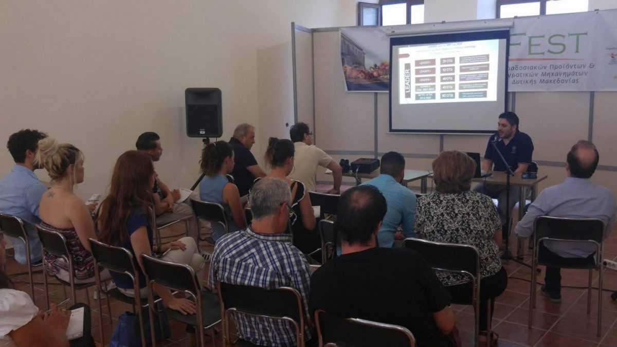 Συνεχίζονται οι εκπαιδευτικές ημερίδες στο Agrofest - Μεγάλη η συμμετοχή του κοινού