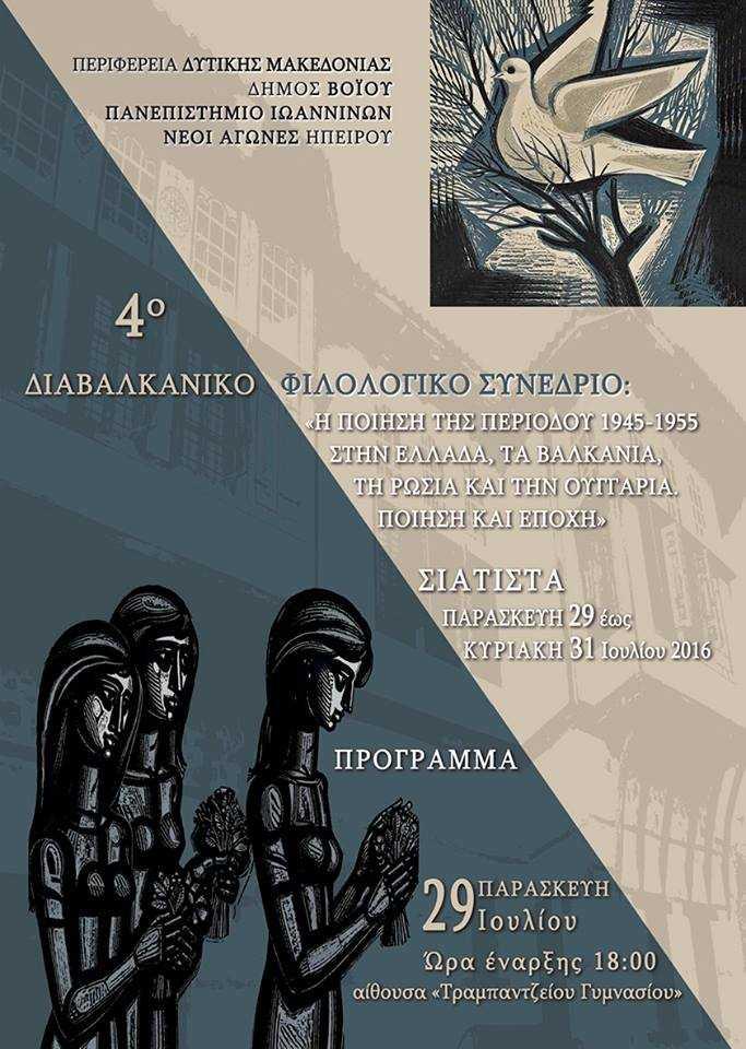 Σχεδιάζουν ενιαίο ελληνοτουρκικό χώρο στο Αιγαίο!!!